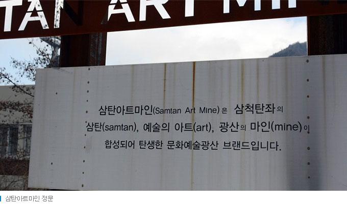 정선 삼탄아트마인(태양의 후예 촬영지)